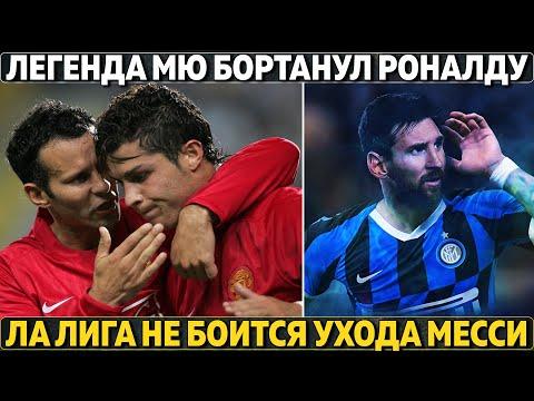 Легенда МЮ бортанул Роналду ● Ла Лига не боится ухода Месси ● Реал может продать Хакими