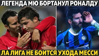 Легенда МЮ не включил Роналду в сборную Ла Лига не боится ухода Месси Реал может продать Хакими