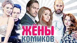 КАК ВЫГЛЯДЯТ ЖЕНЫ резидентов Comedy Club