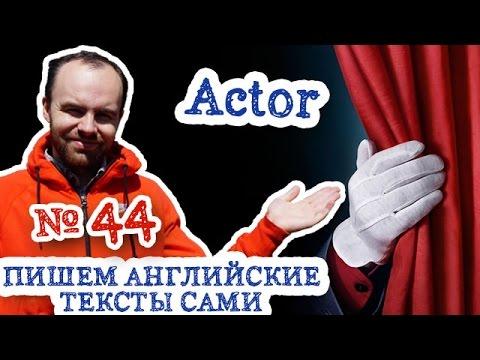 Пишем английские тексты сами Часть 44 Actor Профессия актера