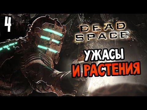 Dead Space Прохождение На Русском #4 — УЖАСЫ И РАСТЕНИЯ