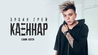 Элвин Грей - Каеннар (музыка)