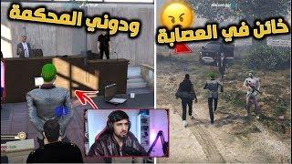 ابو تشابو انمسك وراح المحكمة وكشف الخائن في العصابة قراند الحياة الواقعية GTA5