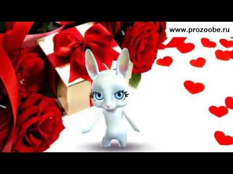 Поздравление для подруги на День Святого Валентина ❧❧❧ Поздравления от Зайки Домашней Хозяйки - Как поздравить с Днем Рождения