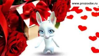 Поздравление для подруги на День Святого Валентина ❧❧❧ Поздравления от Зайки Домашней Хозяйки