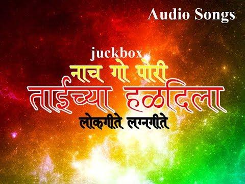 Superhit Koligeet - sang aai mala Jukebox | Marathi song