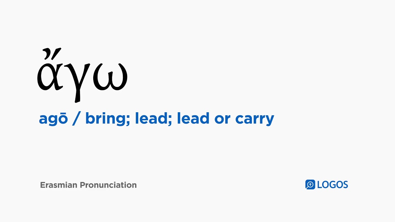 How to pronounce Agō in Biblical Greek - (ἄγω / bring; lead; lead or carry)