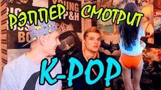 Русский рэппер смотрит корейские клипы