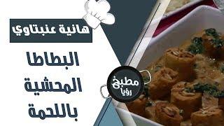البطاطا المحشية باللحمة - هانية عنبتاوي