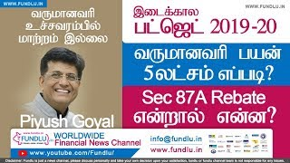 Budget 2019 - 2020 in Tamil, Sec 87A Rebate only, No Change in Tax Slab