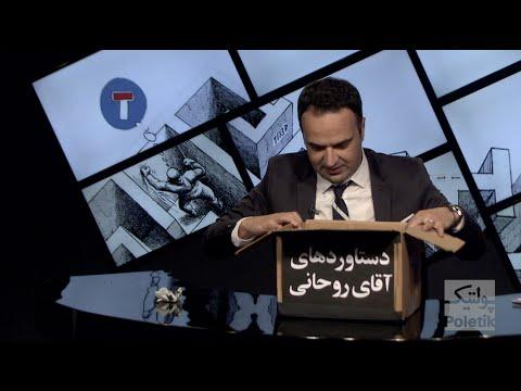 Poletik 60 - مهمان هفته مانا نیستانی