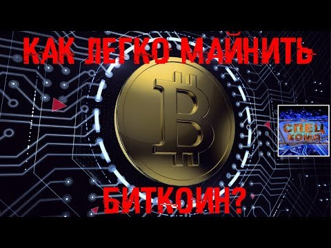 Как намайнить биткоинов