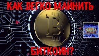 создать биткоин самому — копия
