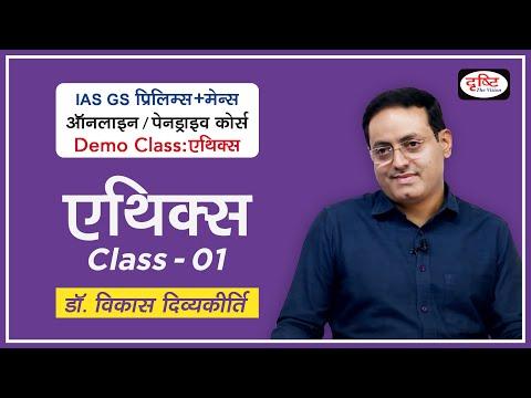 Ethics-Introduction (Class - 01) By: Dr. Vikas Divyakirti