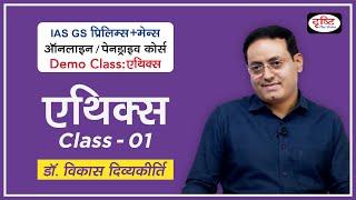 Demo Class Ethics | Dr. Vikas Divyakirti | Introduction of Syllabus | GS (Pre+Mains) Online Course