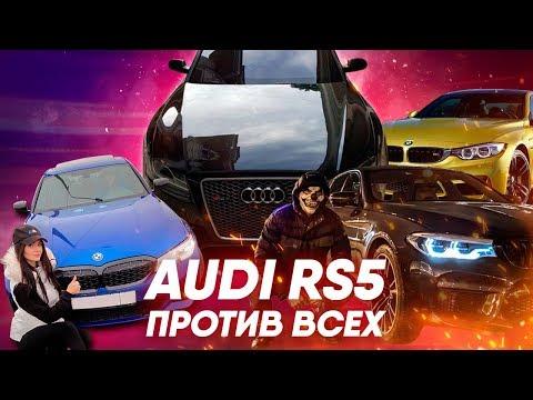 Audi RS5 против всех