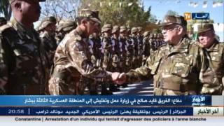 دفاع: الفريق أحمد قايد صالح في زيارة عمل و تفتيس إلى الناحية العسكرية الثالثة ببشار