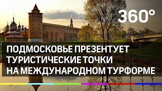 Подмосковье презентует туристические точки на международном турформе