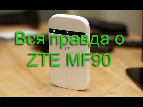 Роутер zte mf90: обзор и пошаговая инструкция по настройке   твой.