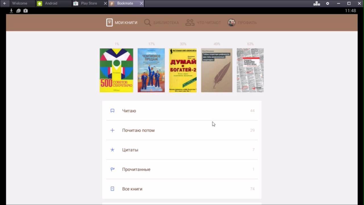 video Bookmate – Подписка на 1 месяц