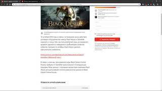 BDO и петиции. Ждете Astellia Online?