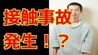 【速報】加瀬亮が接触事故の交通事故を起こしていた!?【画像あり】 ☆...