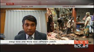 চামড়া শিল্পের সংকট উত্তরণ নিয়ে আলোচনা | Leather Industry in Bangladesh