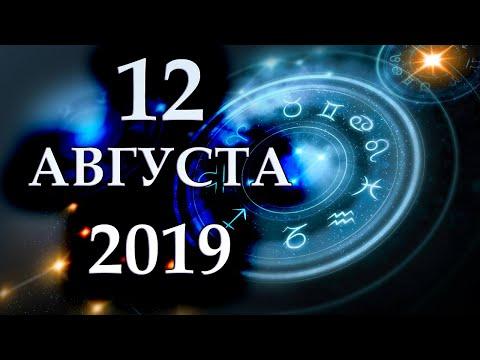 ГОРОСКОП НА 12 АВГУСТА 2019 ГОДА