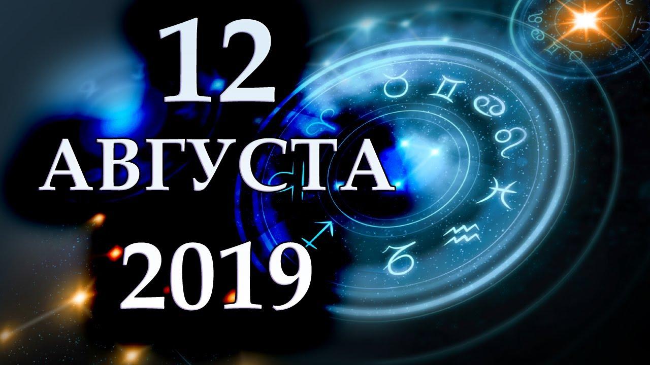 ГОРОСКОП НА 12 АВГУСТА 2019 ГОДА - YouTube