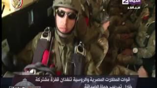 شاهد.. تدريب مشترك بين قوات المظلات المصرية والروسية