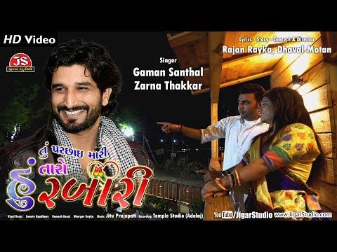 """Tu Parchhai Mari Hu Taro Rabari""   Gaman Santhal   Full HD Video"