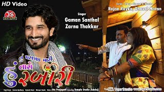 """Tu Parchhai Mari Hu Taro Rabari"" 