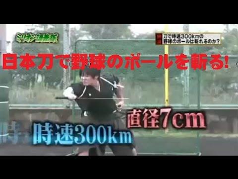 日本刀�銃弾を斬る�神業������