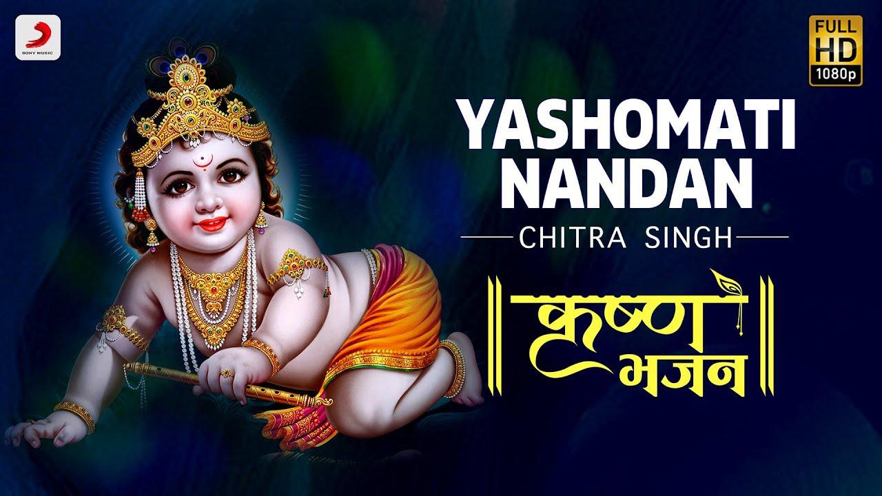 Yashomati Nandan - Krishna Bhajan | Chitra Singh | Bhakti Songs | Janmashtami 2020