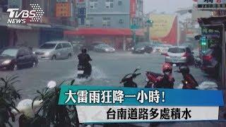 大雷雨狂降一小時!台南道路多處積水