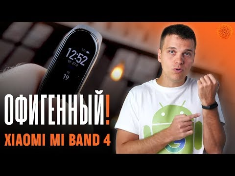 Xiaomi Mi Band 4 - ЛУЧШИЙ ФИТНЕС-БРАСЛЕТ 2019 года🔥