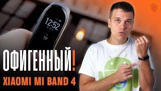 Xiaomi Mi Band 4 - ЛУЧШИЙ ФИТНЕС-БРАСЛЕТ 2019 Года. Смарт-часы и Браслеты