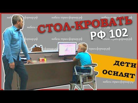 Горизонтальная кровать стол для школьника РФ102
