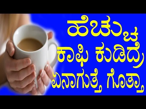 Drinking Coffee Health Benefits In Kannada | ಹೆಚ್ಚು ಕಾಫಿ ಕುಡಿದ್ರೆ ಏನಾಗುತ್ತೆ ಗೊತ್ತಾ ! | YOYOTVKannada