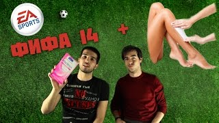 FIFA 14 + Кола Маска !
