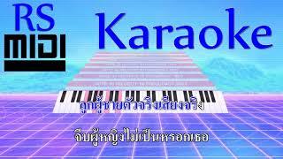 ใจปลาซิว : ศร ศรศักดิ์ สวนแก้ว [ Karaoke คาราโอเกะ ]