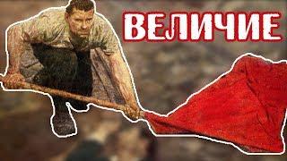 История русского Величия
