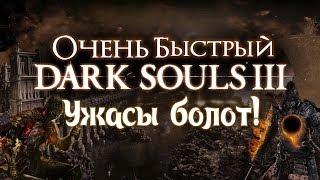 Ужасы болот и дьяконы! Очень быстрый Dark Souls lll