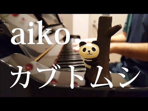 【ピアノ弾き語り】 カブトムシ/aiko (covered by ふるのーと)