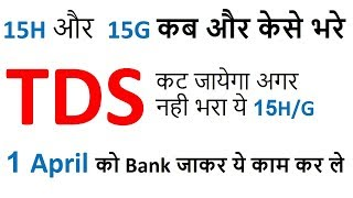 What is 15H and 15G | TDS on FD new Rule | When to submit 15H/G | Why you cannot submit 15G |