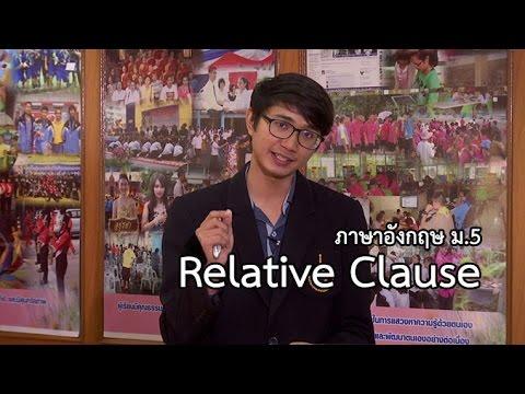 ภาษาอังกฤษ ม.5 Relative Clause ครูอดิศักดิ์ กิจติวรวิทย์