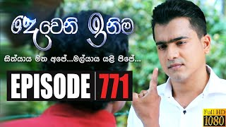 Deweni Inima | Episode 771 21st January 2020 Thumbnail