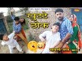 New Haryanvi Comedy Web Series Bawli Tared # Epi 5 # खुट्टे ठोक # Deepak Mor Comedy # NDJ Music Mp3