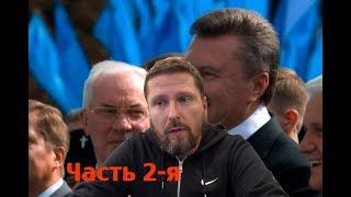 Никто и не думал выполнять соглашения с Януковичем