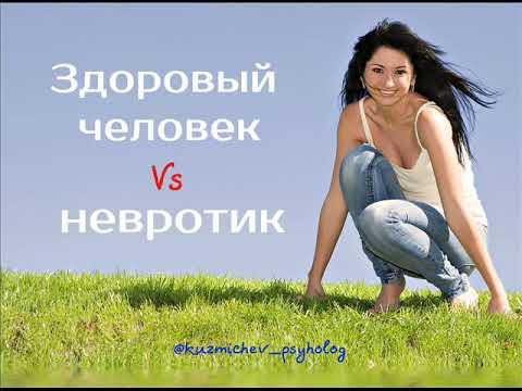 Вы уже здоровый человек или еще невротик?   психотерапевт Александр Кузьмичев